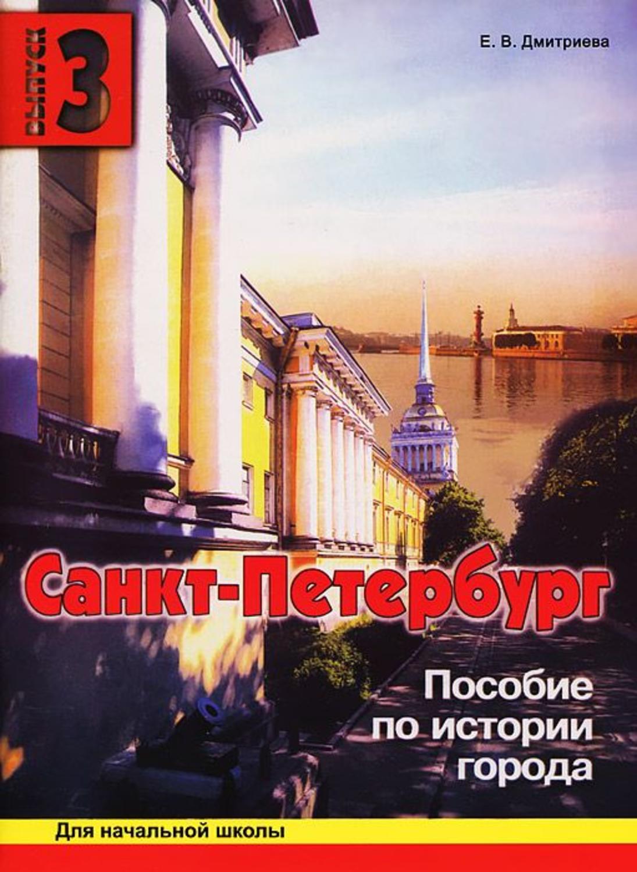 санкт-петербург часть история по 1 и культура гдз