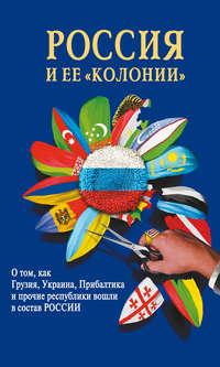 Отсутствует - Россия и ее «колонии». Как Грузия, Украина, Молдавия, Прибалтика и Средняя Азия вошли в состав России