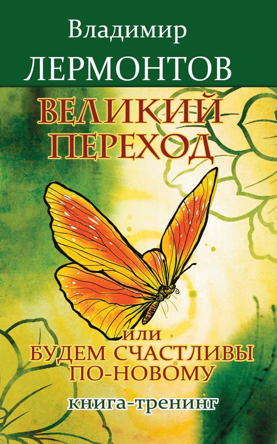 Владимир Лермонтов Великий переход, или Будем счастливы по-новому. Книга-тренинг