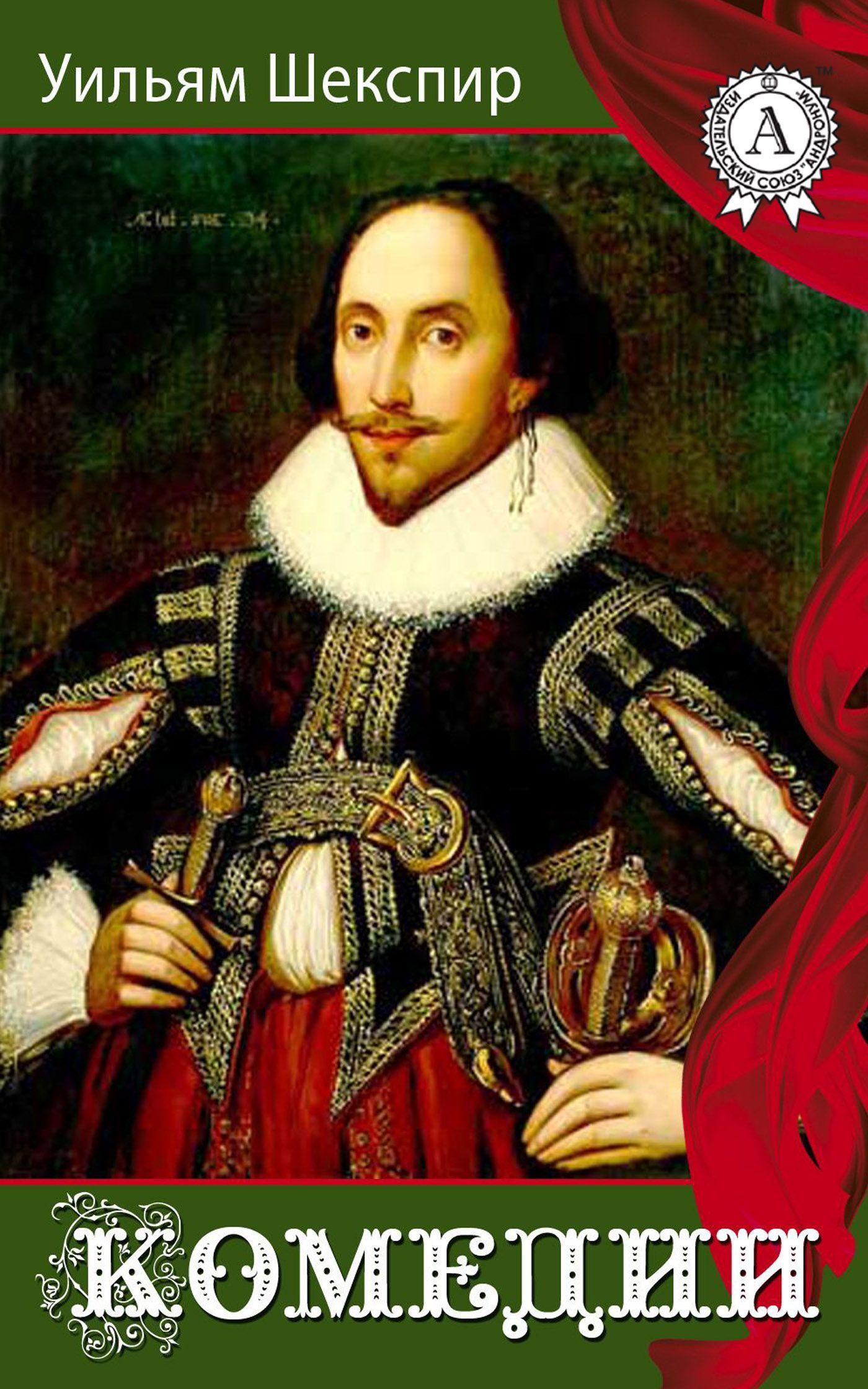 Уильям Шекспир Комедии уильям шекспир комедии укрощение строптивой сон в летнюю ночь венецианский купец много шума из ничего двенадцатая ночь или что угодно