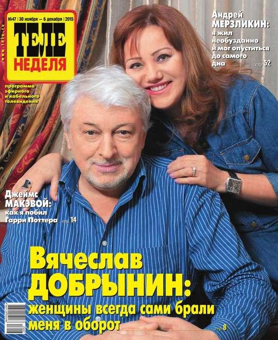 Теленеделя. Журнал о знаменитостях с телепрограммой 47-2015