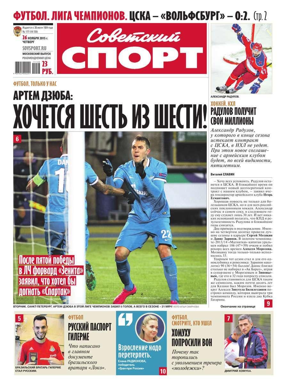Скачать Советский спорт 177-2015 бесплатно Редакция газеты Советский спорт