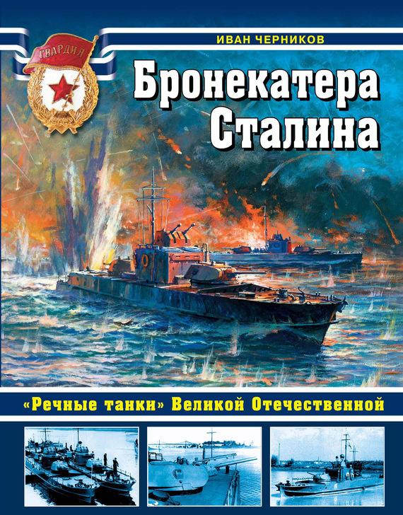 Иван Черников Бронекатера Сталина. «Речные танки» Великой Отечественной