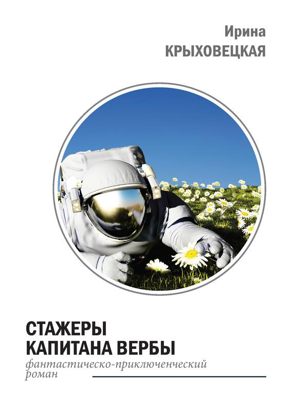 Скачать Стажеры капитана Вербы бесплатно Ирина Крыховецкая