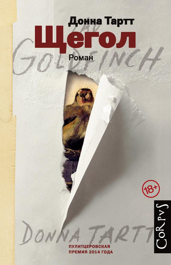 Обложка книги Щегол, автор Тартт, Донна