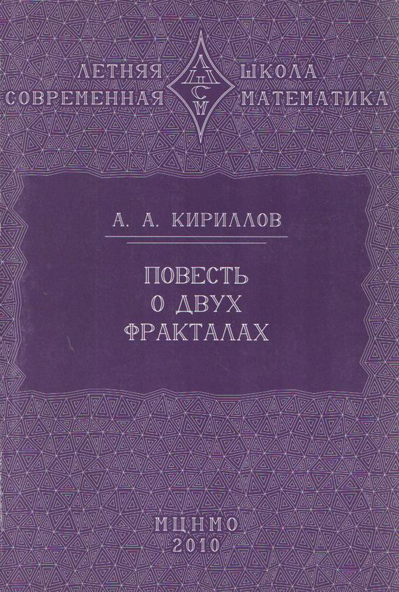 бесплатно скачать А. А. Кириллов интересная книга