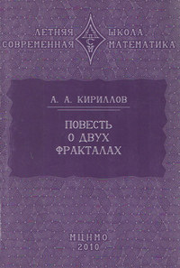 Кириллов, А. А.  - Повесть о двух фракталах. Учебное пособие