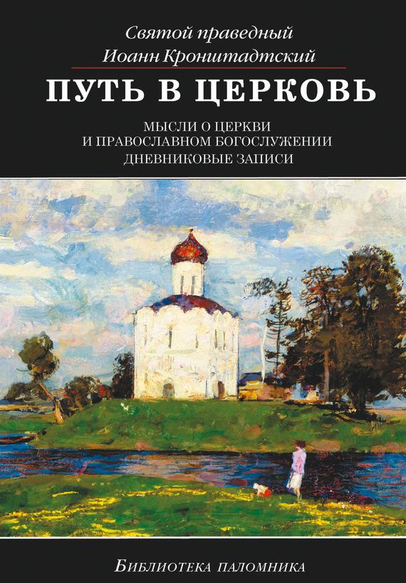 Путь в Церковь: мысли о Церкви и православном богослужении