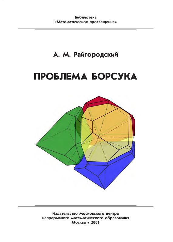 бесплатно Проблема Борсука. Учебное пособие Скачать Андрей Райгородский