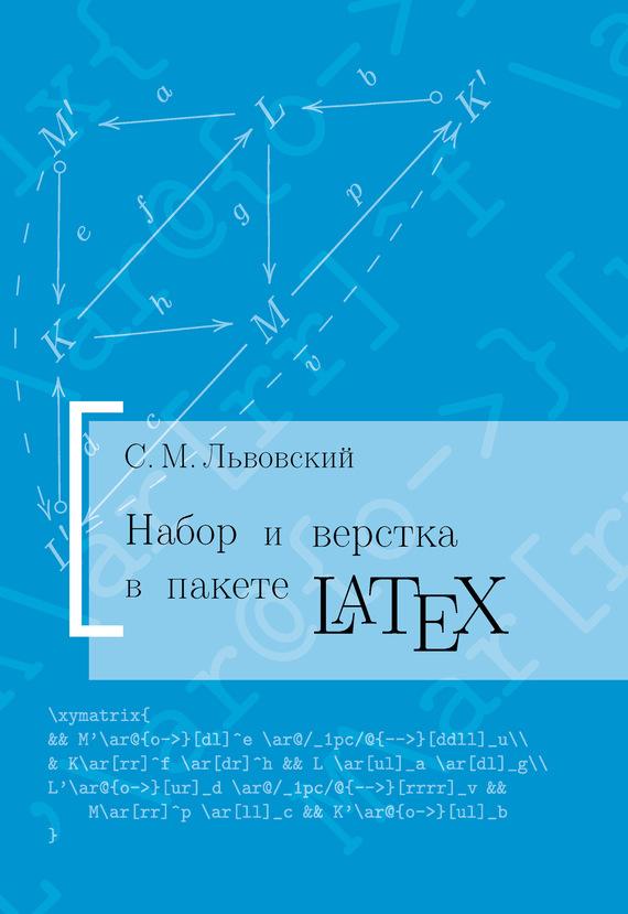 Набор и верстка в системе LATEX от ЛитРес