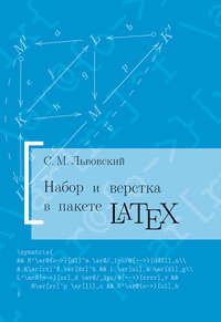 Львовский, С. М.  - Набор и верстка в системе LATEX