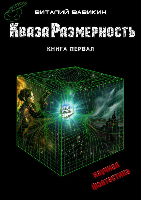 Обложка книги КвазаРазмерность. Книга 1, автор Вавикин, Виталий