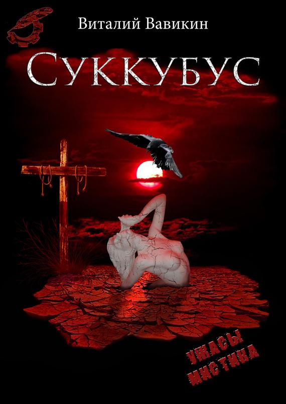 Обложка книги Суккубус, автор Вавикин, Виталий