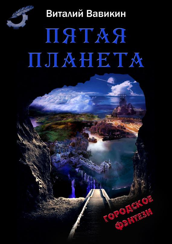 Обложка книги Пятая планета, автор Вавикин, Виталий