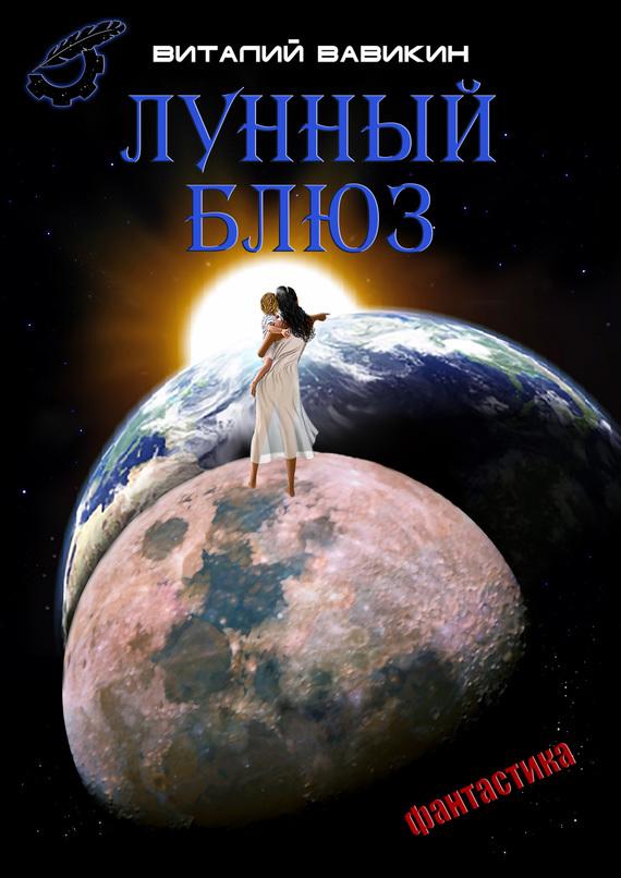Скачать Виталий Вавикин бесплатно Лунный блюз