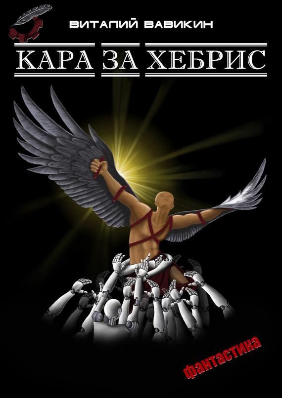 Обложка книги Кара за хебрис, автор Вавикин, Виталий
