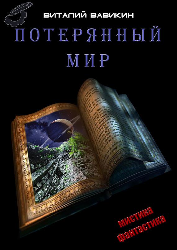 Обложка книги Потерянный мир, автор Вавикин, Виталий
