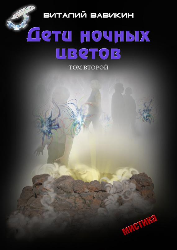 Обложка книги Дети ночных цветов. Том 2, автор Вавикин, Виталий