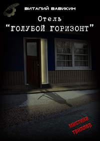 - Отель «Голубой горизонт»