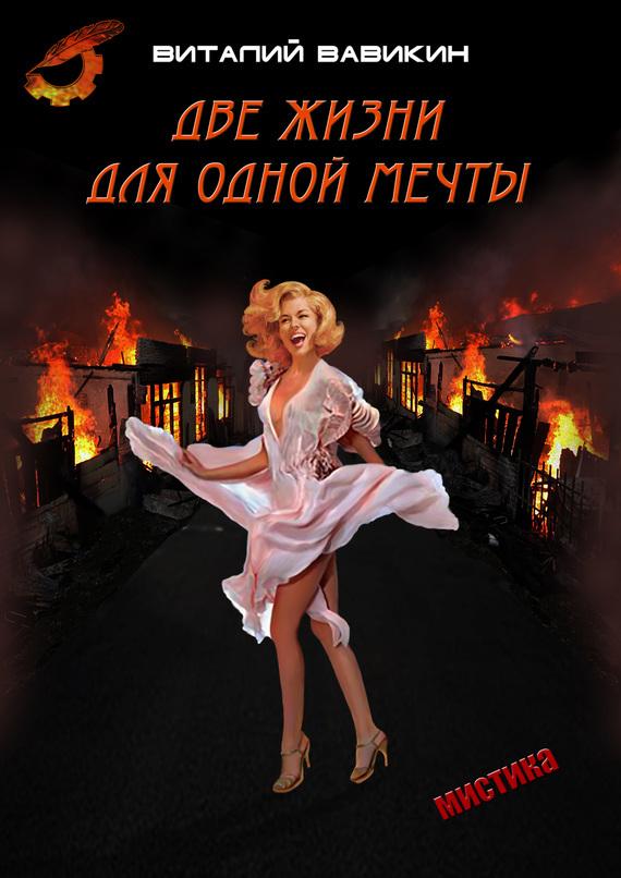 Обложка книги Две жизни для одной мечты, автор Вавикин, Виталий
