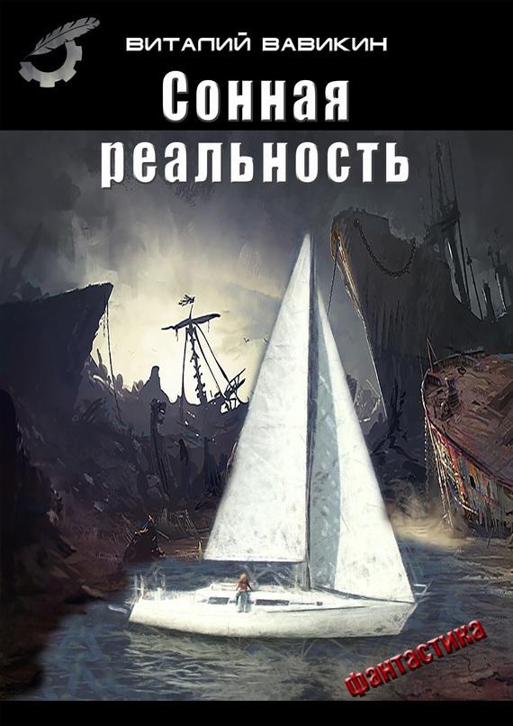 Виталий Вавикин Сонная реальность виталий вавикин квазаразмерность книга 5