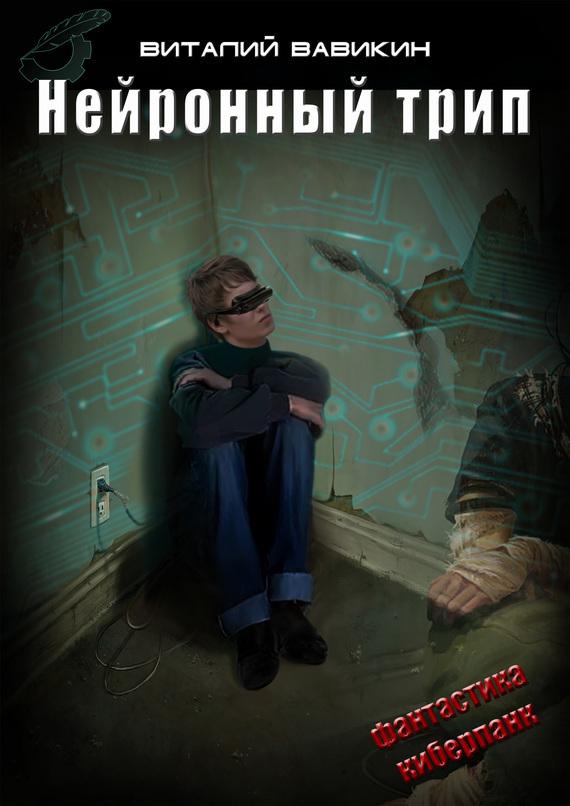 Виталий Вавикин бесплатно