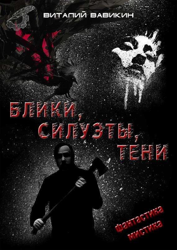 Обложка книги Блики, силуэты, тени, автор Вавикин, Виталий