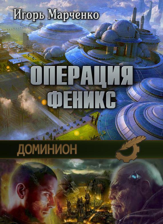 Скачать Операция Феникс бесплатно Игорь Марченко
