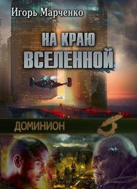 Марченко, Игорь  - На краю Вселенной