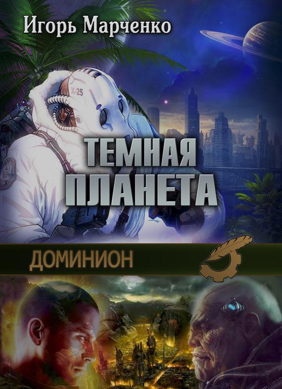 Игорь Марченко Тёмная планета недорого