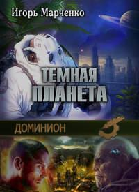Марченко, Игорь  - Тёмная планета
