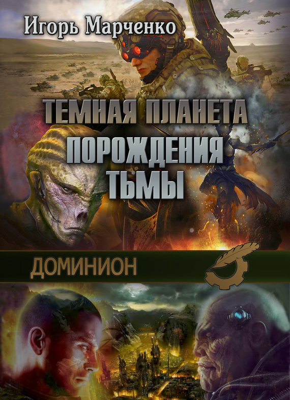 Игорь Марченко бесплатно