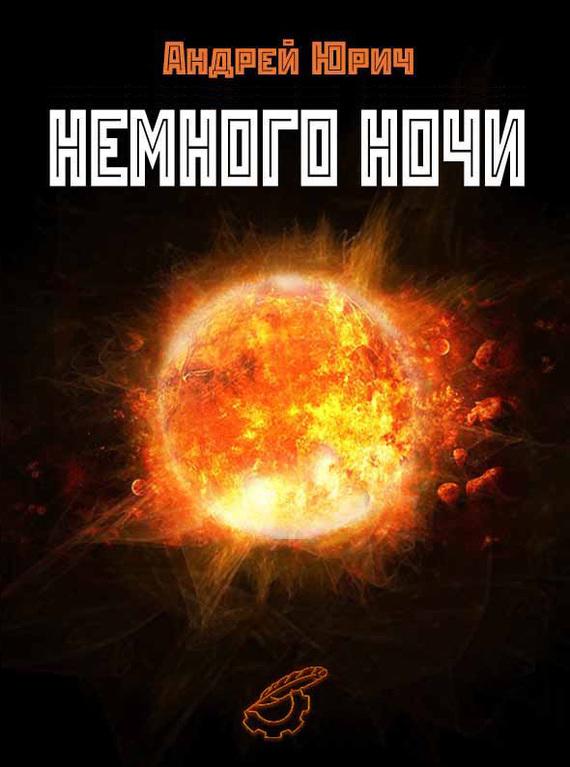 Андрей Юрич Немного ночи (сборник) андрей юрич ржа
