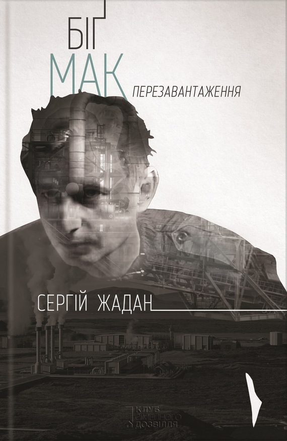 Сергій Жадан Біґ Мак. Перезавантаження жадан с в ворошиловград