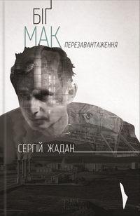 Жадан, Сергій  - Біґ Мак. Перезавантаження