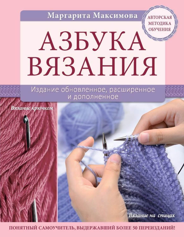 Книга Азбука вязания Елена Булгар - купить на OZON 9