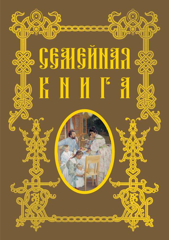 Отсутствует Семейная книга зарина о ред наша семейная родовая книга