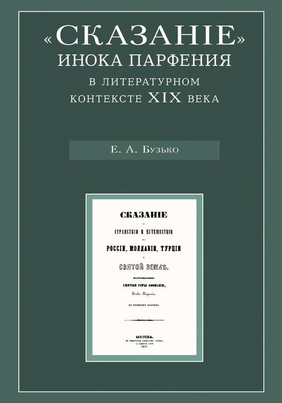 «Сказание» инока Парфения в литературном контексте XIX века ( Елена Бузько  )