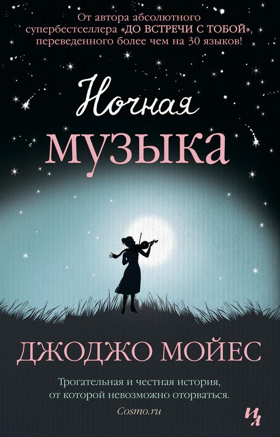 Джоджо Мойес Ночная музыка