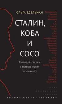 Эдельман, Ольга  - Сталин, Коба и Сосо. Молодой Сталин в исторических источниках