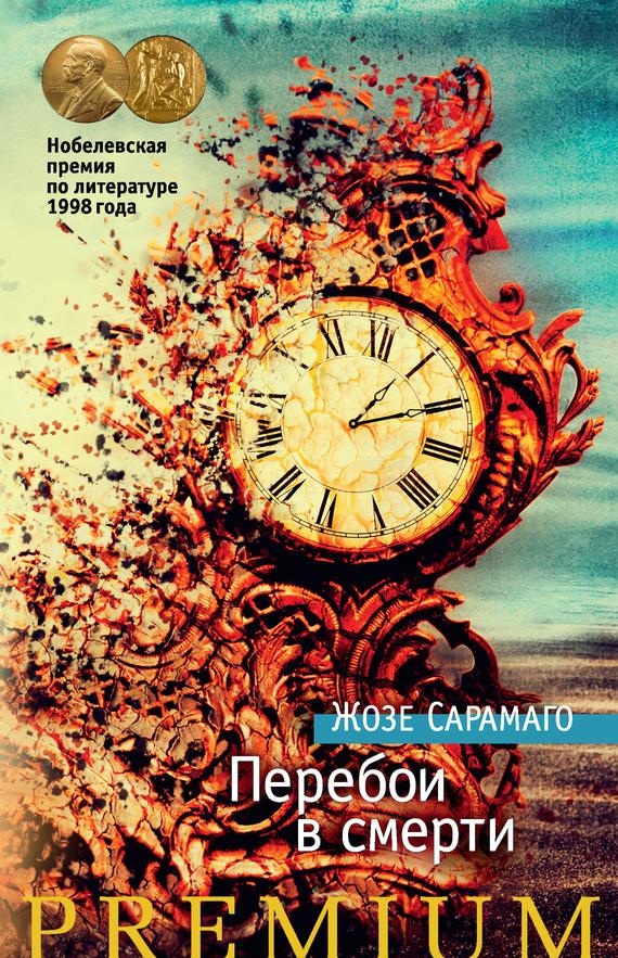 бесплатно книгу Жозе Сарамаго скачать с сайта