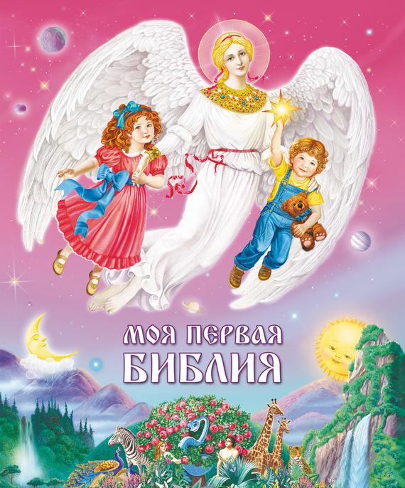 Протоиерей Серафим Слободской Моя первая Библия
