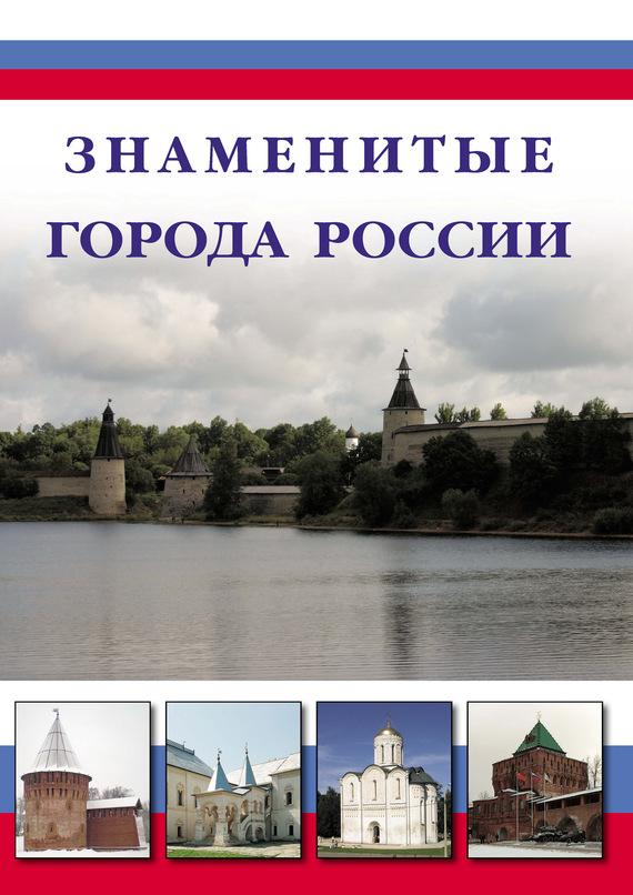 Илья Маневич Знаменитые города России голомолзин е великий новгород тверь клин вышний волочек валдай бологое