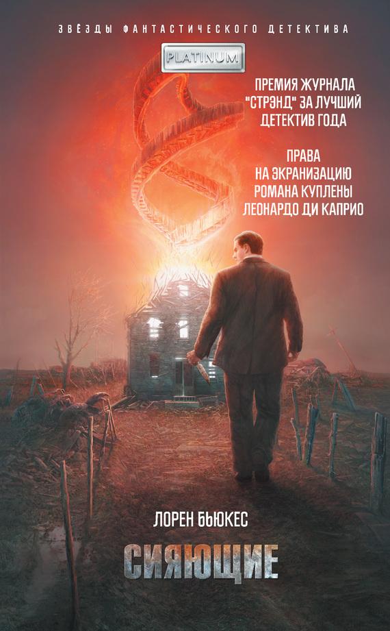 Обложка книги Сияющие, автор Бьюкес, Лорен