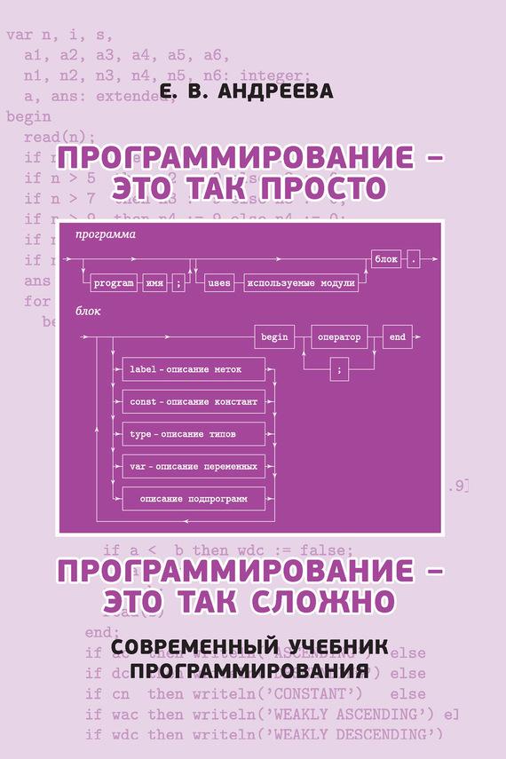просто скачать Е. В. Андреева бесплатная книга