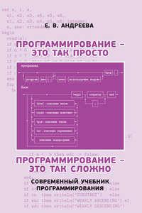 Андреева, Е. В.  - Программирование – это так просто. Программирование – это так сложно. Современный учебник программирования