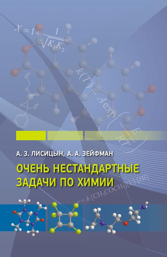 Скачать А. А. Зейфман бесплатно Очень нестандартные задачи по химии