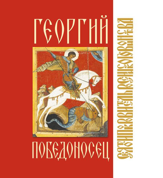Отсутствует Георгий Победоносец куплю золотую монету георгий победоносец в москве дешево