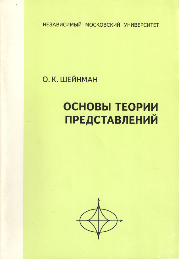 Основы теории представлений. Учебное пособие