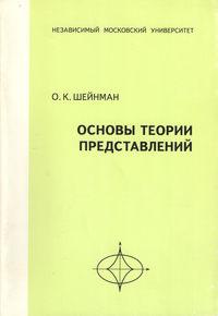 Шейнман, О. К.  - Основы теории представлений. Учебное пособие